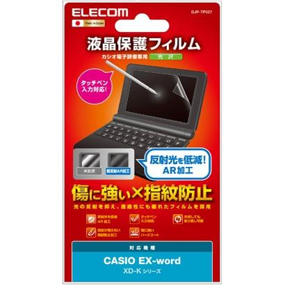 DJP-TP027 [電子辞書用液晶保護フィルム 光沢・防指紋 CASIO EX-word XD-Kシリーズ用]