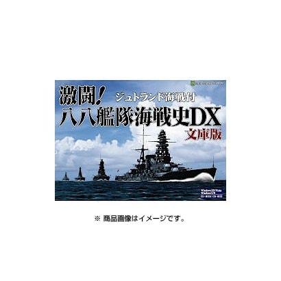 激闘!八八艦隊海戦史DX 文庫版 [Windows]