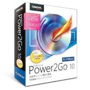 Power2Go 10 Platinum 乗換え・アップグレード版 [Windows]