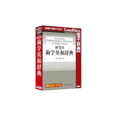 研究社 歯学英和辞典 [Windows/Mac]