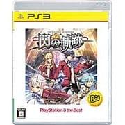 英雄伝説 閃の軌跡 PlayStation3 the Best [PS3ソフト]