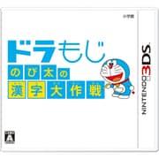 ドラもじ のび太の漢字大作戦 [3DSソフト]
