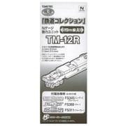 25962 [TM-12R 鉄道コレクション 動力ユニット 19m級用A]