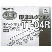 259848 [TT-04R Nゲージ 鉄コレ 走行用パーツセット]