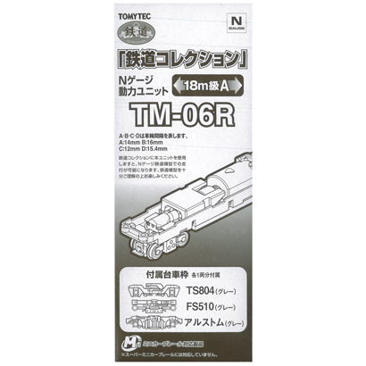25956 [TM-06R 鉄道コレクション 動力ユニット 18m級用A]