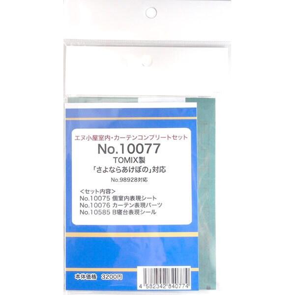 10077 [Nゲージ 室内・カーテンコンプリートセット TOMIX 「さよならあけぼの」対応]