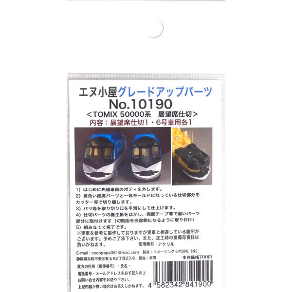 10190 [Nゲージ グレードアップパーツ TOMIX 50000系「しまかぜ」用 展望席透明仕切パーツ 1・6号車用、各1個入]