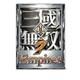 真・三國無双7 Empires [Windows]