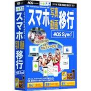 スマホ写真・動画移行アプリ AOSSYNC+ [Windows]
