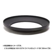 UNX-5374 [メタルワイドフード 58mm ブラック]
