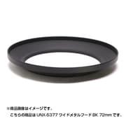 UNX-5377 [メタルワイドフード 72mm ブラック]