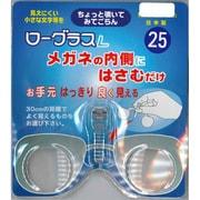 ローグラスL +2.50 [簡易老眼鏡レンズ]