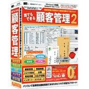 誰でもできる顧客管理2 IRTB0487 [Windowsソフト]