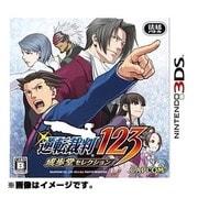 逆転裁判123 成歩堂セレクション Best Price! [3DSソフト]