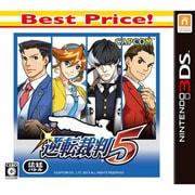 逆転裁判5 Best Price! [3DSソフト]