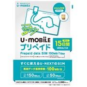U-mobile プリペイド1.5GB microSIM [LTE対応データ通信専用使い切りプリペイドSIMカード]