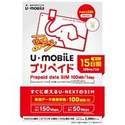 U-mobile プリペイド1.5GB nanoSIM [LTE対応データ通信専用使い切りプリペイドSIMカード]