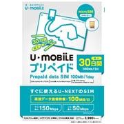 U-mobile プリペイド3.0GB microSIM [LTE対応データ通信専用使い切りプリペイドSIMカード]