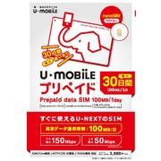 U-mobile プリペイド3.0GB nanoSIM [LTE対応データ通信専用使い切りプリペイドSIMカード]