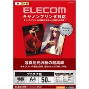EJK-CPNA450 [キヤノン対応 プラチナフォトペーパー 光沢紙の最高峰 A4サイズ 50枚]