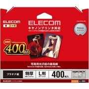 EJK-CPNL400 [光沢写真用紙 プラチナ紙特厚 キヤノン用 L判 400枚]