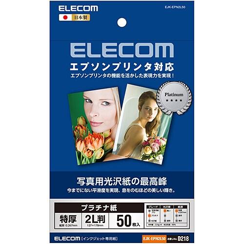 EJK-EPN2L50 [光沢写真用紙 プラチナ紙特厚 エプソン用 2L判 50枚]