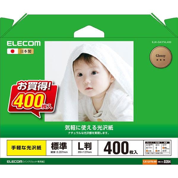 EJK-GAYNL400 [光沢写真用紙 手軽な光沢紙 L判 400枚]