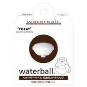 WBC600-S [小型浄水器 waterball(ウォーターボール)用 カートリッジ 1個入]