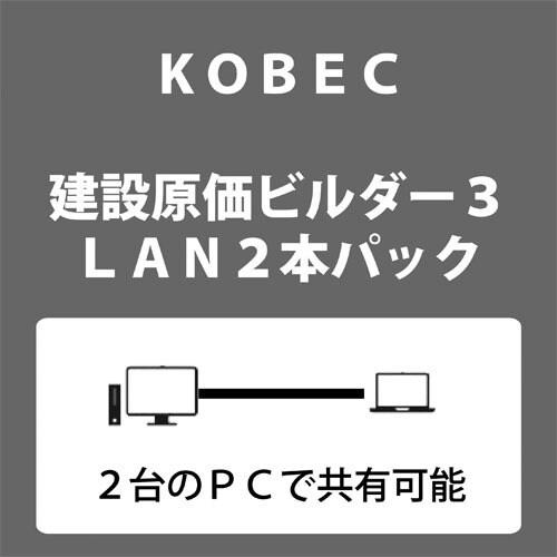 建設原価ビルダー 3 LAN2本パック [Windows]