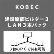 建設原価ビルダー 3 LAN3本パック [Windows]