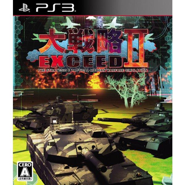 大戦略エクシードII [PS3ソフト]