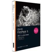 DxO FIlmPack 5 エリート 日本語版 キャンペーン版 [Windows&Macソフト]