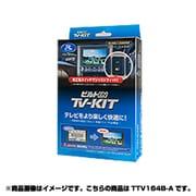 TTV164B-A [テレビキット ビルトインタイプ]