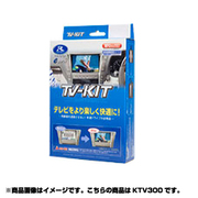 KTV300 [テレビキット]