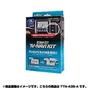 TTN-43B-A [テレビ&ナビキット ビルトインタイプ]