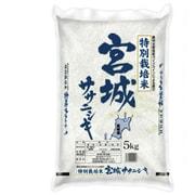 特別栽培米 JAいしのまき 宮城ササニシキ 平成29年産 5kg
