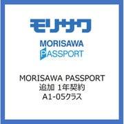 MORISAWA PASSPORT 追加 1年契約A1-05クラス 26250 [ライセンスソフト]