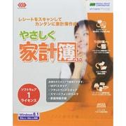 やさしく家計簿 v.3.0 ソフトウェア1ライセンス [Windowsソフト]