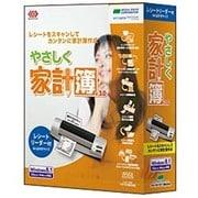 やさしく家計簿 v.3.0 レシートリーダー付 [Windowsソフト]