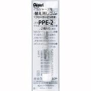 PPE-2 [シャープペンシル用替消しゴム PPE-2]
