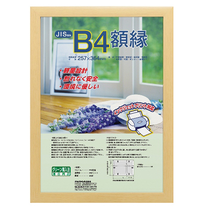 フ-KWP-56/N [樹脂製軽量額縁 B4判 木目調]