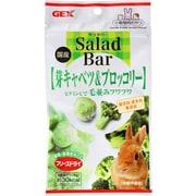 サラダバー芽キャベツ&ブロッコリー 8g [小動物用フード・おやつ]