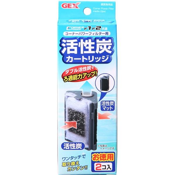 コーナーパワーフィルター用活性炭 お徳用2個パック [アクアリウム用フィルター]
