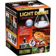 ライトドーム 14cm [爬虫類・両生類飼育用照明]