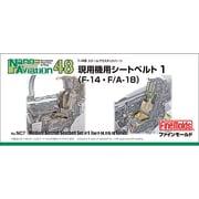 NC7 [1/48スケール 現用機用シートベルト1 (F-14・F/A-18用)]