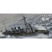 WL358 日本軽巡洋艦 龍田(完全リニューアル) [1/700 ウォーターライン]