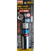 TDCW-1317 [差替式 カラー電動ドリル用ダブルソケット 13×17mm]