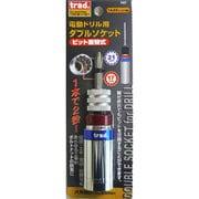 TDCW-1721 [差替式 カラー電動ドリル用ダブルソケット 17×21mm]