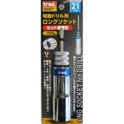 TCD-21L [差替式 カラー電動ドリル用ロングソケット 21mm]