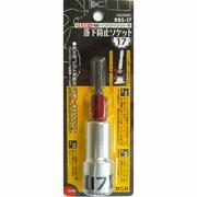 RBS-17 [落下防止電動ドリル用ソケット 17mm]